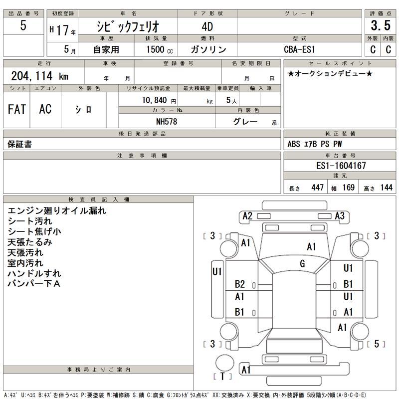 Honda Civic Ferio ES1-1604167